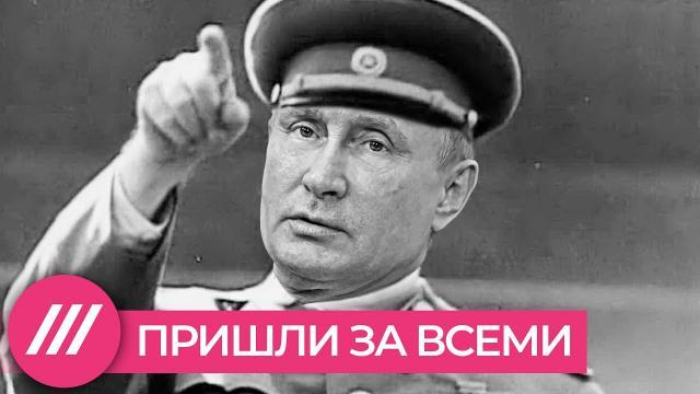 Телеканал Дождь 01.05.2021. Как Путин начал войну на внутреннем фронте