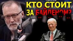 Железная логика. Кто стоит за Байденом. Зачем нам нужна встреча Байдена и Путина от 05.05.2021
