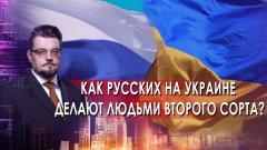 Добров в эфире. Русские - второй сорт на Украине. Наказание за корону. Дорогие туристы от 30.05.2021