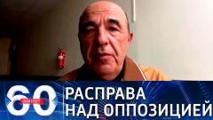 60 минут. Депутат Рады: власть перешла в наступление на оппозицию от 13.05.2021