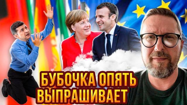 Анатолий Шарий 04.05.2021. Зеленский опять выпрашивал вступление в ЕС