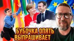 Анатолий Шарий. Зеленский опять выпрашивал вступление в ЕС от 04.05.2021
