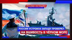 Политическая Россия. Россия устроила Западу проверку на вшивость в Чёрном море от 02.05.2021