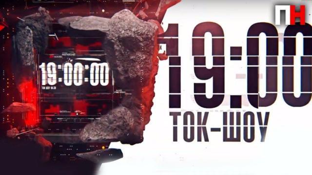 """Перший Незалежний 03.05.2021. Ток-шоу """"19"""". Украину держат в страхе и терроре! Николай Азаров"""