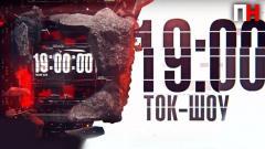 """Ток-шоу """"19"""". Украину держат в страхе и терроре! Николай Азаров"""