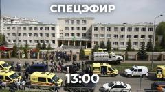 Дождь. Стрельба в школе в Казани. Спецэфир от 11.05.2021