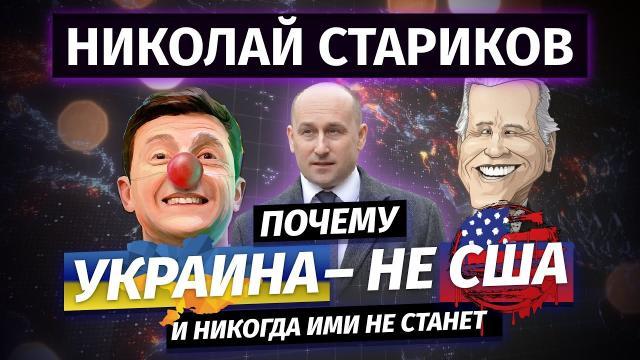 Николай Стариков 03.05.2021. Почему Украина – не США и никогда ими не станет
