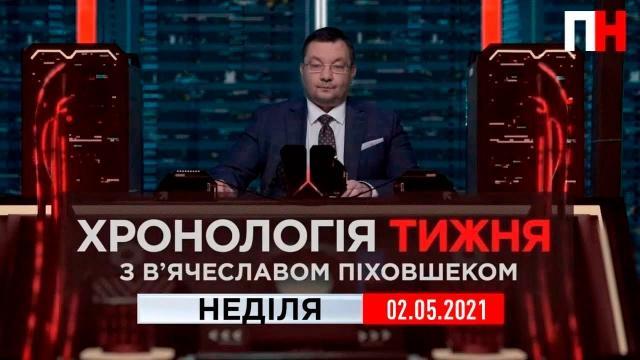 """Перший Незалежний 02.05.2021. """"Хронология недели"""" с Вячеславом Пиховшеком"""