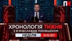 """Перший Незалежний. """"Хронология недели"""" с Вячеславом Пиховшеком от 02.05.2021"""