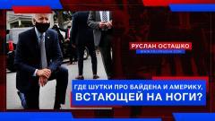 Политическая Россия. Где шутки про Байдена и Америку, встающей на ноги от 04.05.2021