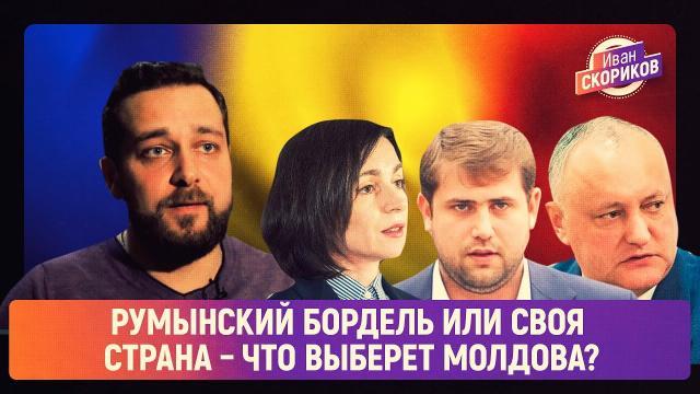 Политическая Россия 11.06.2021. Румынский бордель или своя страна – что выберет Молдова