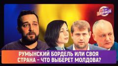 Румынский бордель или своя страна – что выберет Молдова