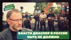 Власти диаспор в России быть не должно. Сергей Михеев