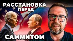 Анатолий Шарий. Перед Саммитом. Беларусь интереснее Украины от 10.06.2021