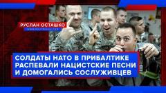 Солдаты НАТО в Прибалтике поют нацистские песни и домогаются сослуживцев