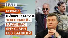 НАШ. Важное. Турне Байдена по Европе и Зеленского по Донбассу. С Януковича сняли санкции от 09.06.2021