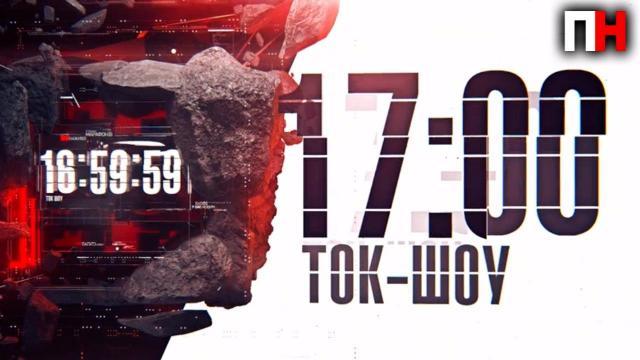 """Перший Незалежний 07.06.2021. Ток-шоу """"17"""". Украина-НАТО. Разговор Байдена и Зеленского. Свобода слова в Украине"""