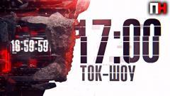 """Перший Незалежний. Ток-шоу """"17"""". Украина-НАТО. Разговор Байдена и Зеленского. Свобода слова в Украине от 07.06.2021"""