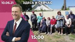 Новые детали отравления Навального. ФБК признали экстремистами. Омская деревня обратилась к Меркель