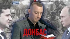 Свобода слова Савика Шустера. Самое важное за год: тема Донбасса от 18.06.2021