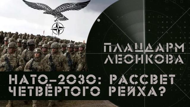 Соловьёв LIVE 21.06.2021. НАТО-2030: рассвет четвёртого Рейха? Плацдарм Леонкова