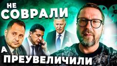 Анатолий Шарий. Офис Президента выдумал слова Байдена... от 08.06.2021