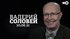 Персонально ваш. Валерий Соловей от 10.06.2021
