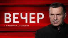 Вечер с Владимиром Соловьевым 15.06.2021