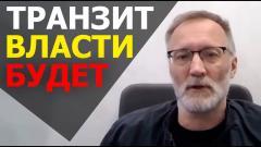 Сергей Михеев. Россия стоит перед новым проектом