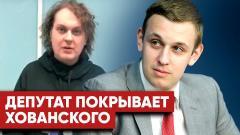 «Затаскиваете негодяев в партию!» Депутат Власов покрывает блогера Хованского в эфире