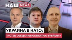 "НАШ. Ток-шоу ""МЕЖА"". Саммит НАТО без Украины. Дождется ли Зеленский ПДЧ от 07.06.2021"