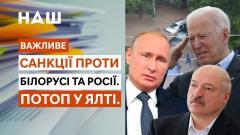 НАШ. Важное. Потоп в Ялте. Санкции против Беларуси и России от 21.06.2021