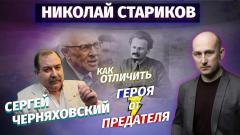 Сергей Черняховский: как отличить героя от предателя