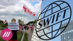 Акции белорусов на границе. Отключат ли Россию от SWIFT? Разбор слов Путина про экологию на ПМЭФ
