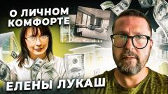 О комфорте Елены Лукаш