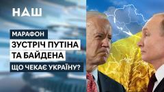 """НАШ. Марафон. Возьмут ли Украину в НАТО? Последствия запуска """"Северного потока-2"""" от 15.06.2021"""