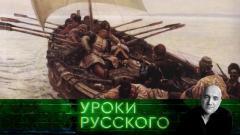 Уроки русского. Степан Разин - любовь народная от 17.06.2021
