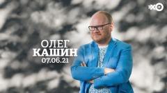 Персонально ваш. Олег Кашин от 07.06.2021