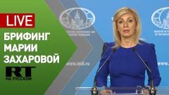 Брифинг официального представителя МИД России Марии Захаровой от 10.06.2021