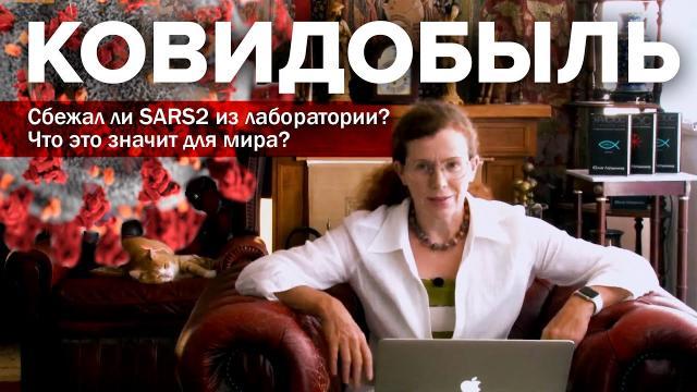 Видео 07.06.2021. Юлия Латынина. Ковидобыль