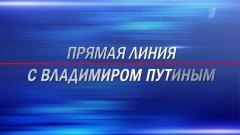Прямая линия с Путиным от 30.06.2021