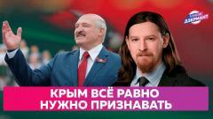 Крым всё равно нужно признавать. Алексей Дзермант