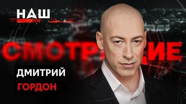 """НАШ 09.06.2021. """"Смотрящие"""". Дмитрий Гордон"""