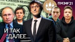 Дождь. Путин и Протасевич. Зачистка оппозиции. Отказ от доллара от 04.06.2021