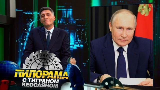 Международная пилорама с Тиграном Кеосаяном 05.06.2021