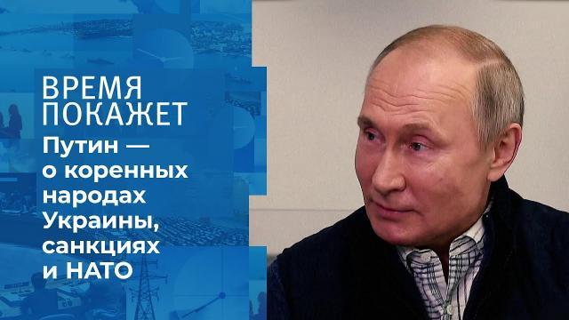 Видео 10.06.2021. Время покажет. Большое интервью Владимира Путина