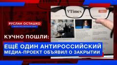 Политическая Россия. Кучно пошли: ещё один антироссийский медиа-проект объявил о закрытии от 05.06.2021
