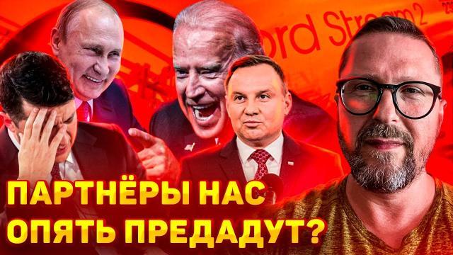 Анатолий Шарий 18.06.2021. Надежные партнеры Украины
