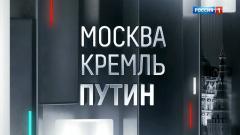 Москва. Кремль. Путин 27.06.2021