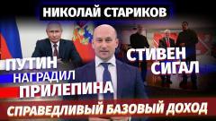 Путин наградил Прилепина. Справедливый Базовый Доход и Стивен Сигал
